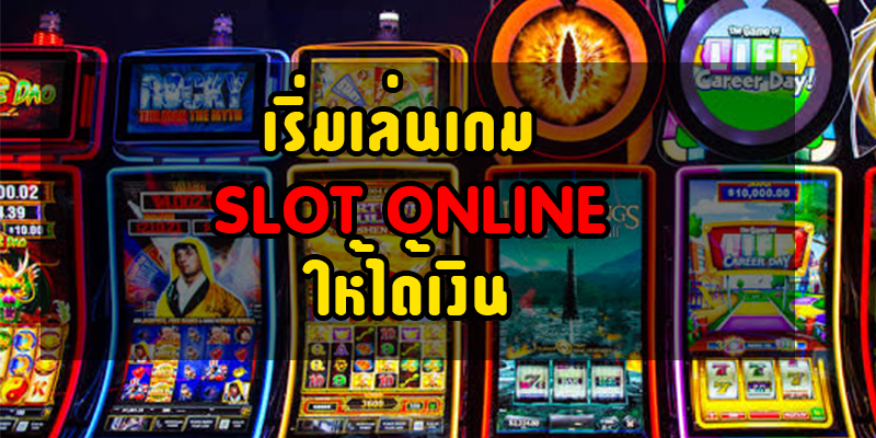 Start playing the SLOT ONLINE